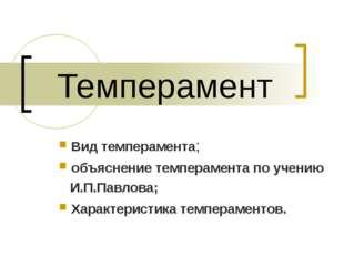 Темперамент Вид темперамента; объяснение темперамента по учению И.П.Павлова;