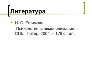 Литература Н. С. Ефимова Психология взаимопонимания.-СПб.: Питер, 2004. – 176