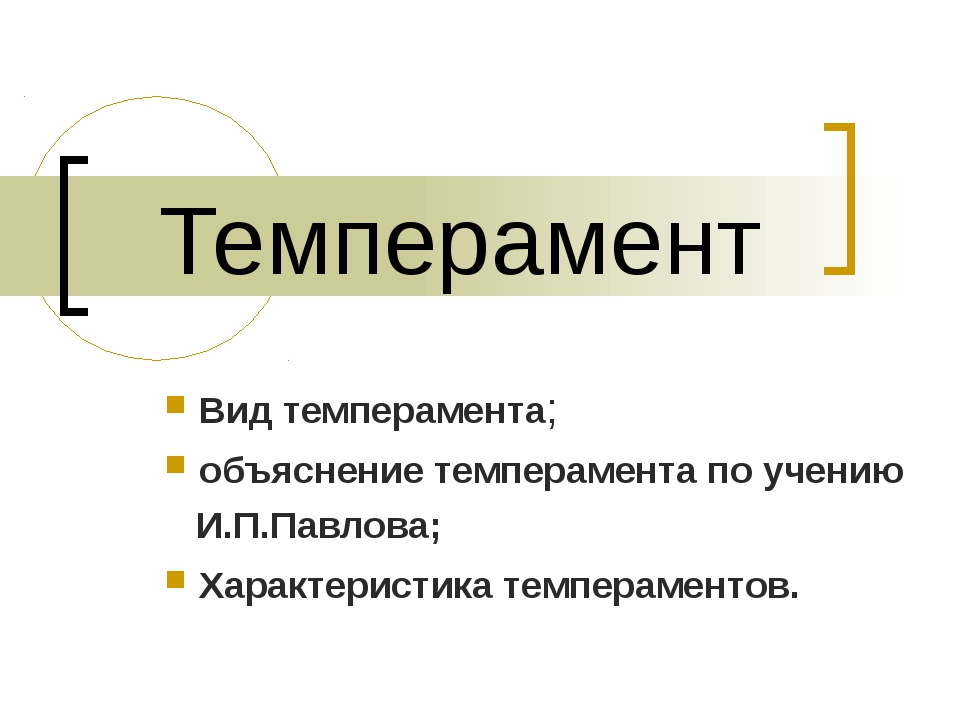 Темперамент Вид темперамента; объяснение темперамента по учению И.П.Павлова;...