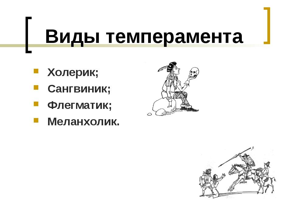 Виды темперамента Холерик; Сангвиник; Флегматик; Меланхолик.