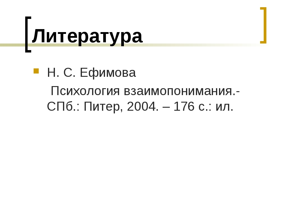 Литература Н. С. Ефимова Психология взаимопонимания.-СПб.: Питер, 2004. – 176...