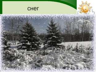 снег FokinaLida.75@mail.ru