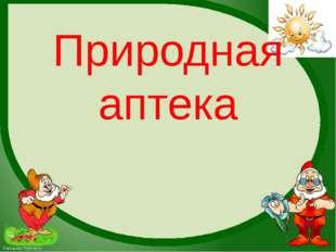 Природная аптека FokinaLida.75@mail.ru