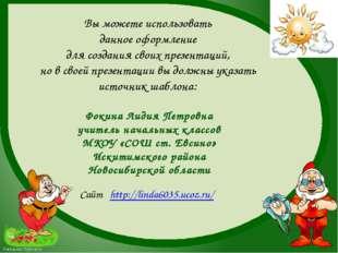 Сайт http://linda6035.ucoz.ru/ Вы можете использовать данное оформление для с