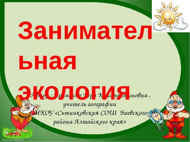 Автор : Еременко Вера Константиновна , учитель географии МКОУ «Ситниковская С...