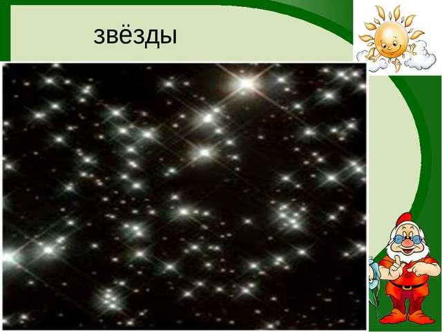 звёзды FokinaLida.75@mail.ru