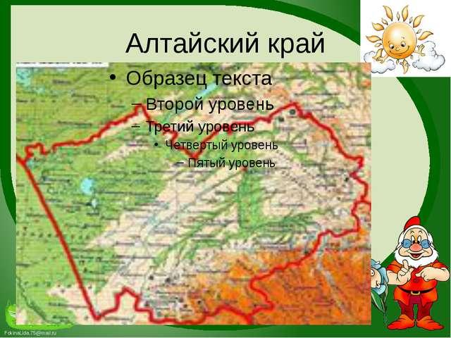 Алтайский край FokinaLida.75@mail.ru