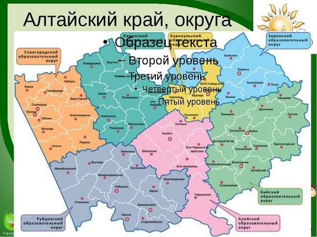 Алтайский край, округа FokinaLida.75@mail.ru