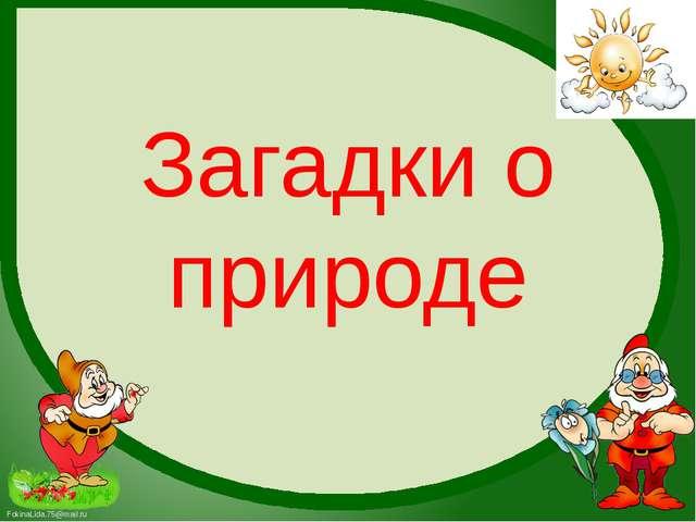 Загадки о природе FokinaLida.75@mail.ru