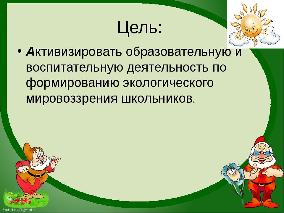 Цель: Активизировать образовательную и воспитательную деятельность по формиро...