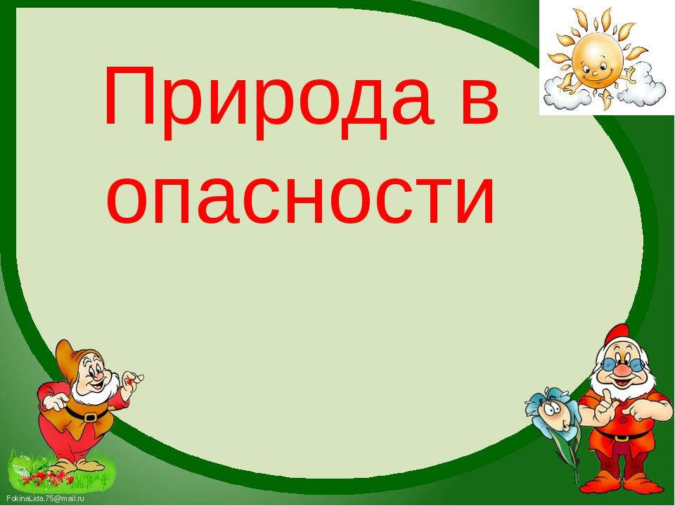 Природа в опасности FokinaLida.75@mail.ru