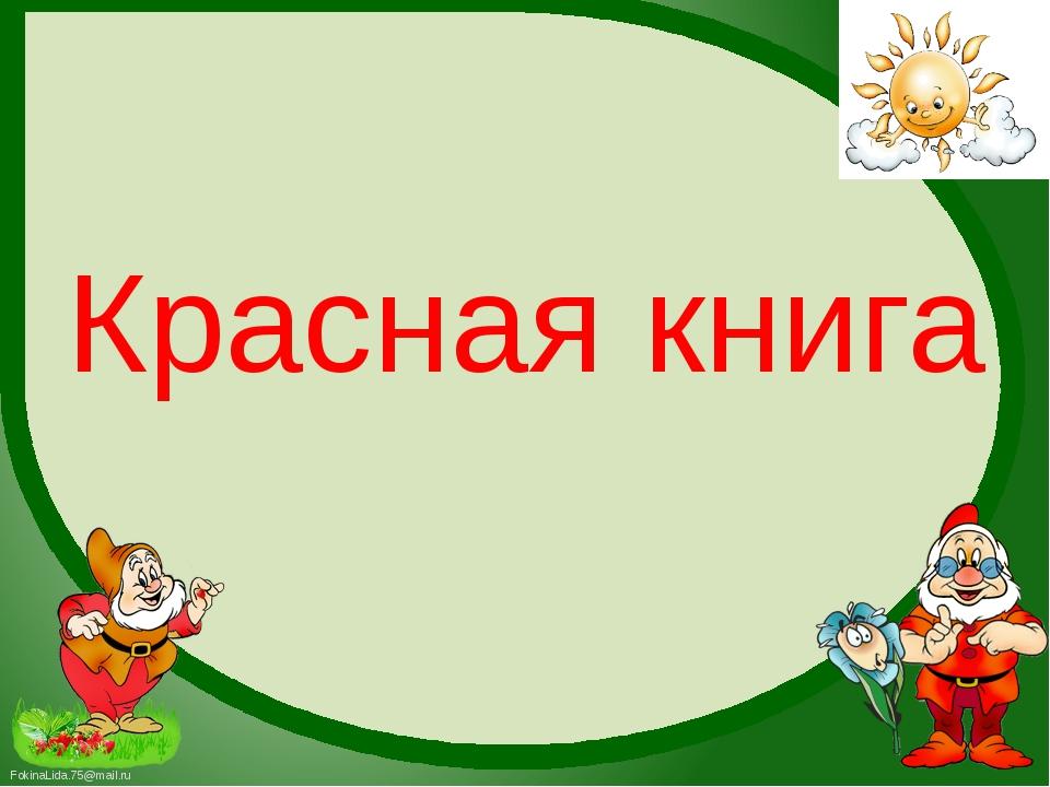 Красная книга FokinaLida.75@mail.ru