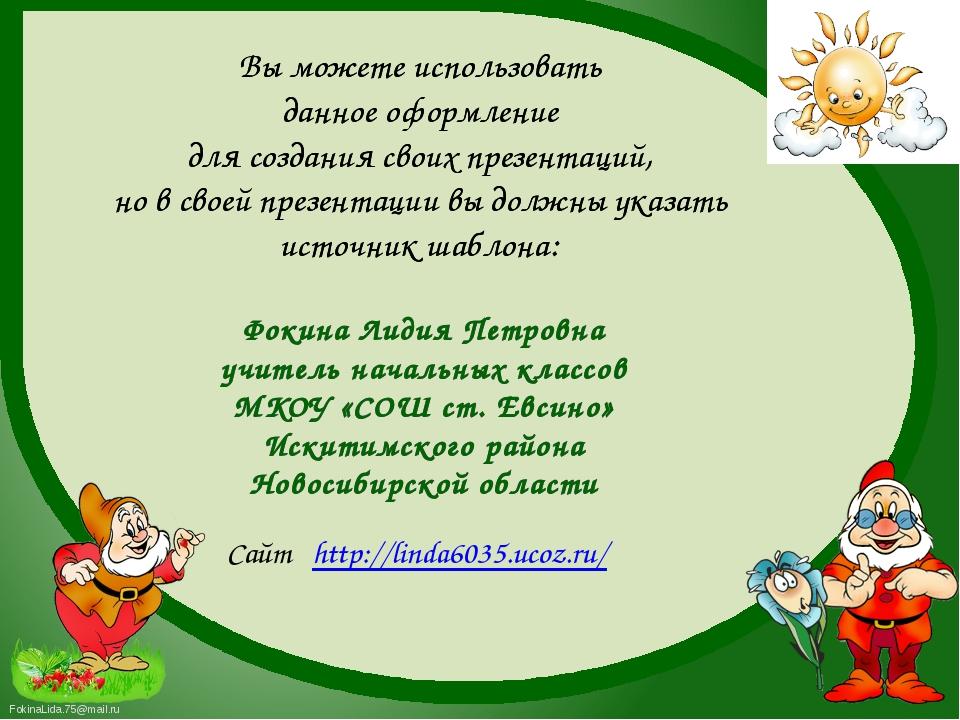 Сайт http://linda6035.ucoz.ru/ Вы можете использовать данное оформление для с...