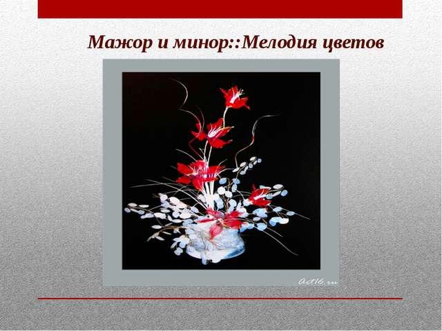 Мажор и минор::Мелодия цветов