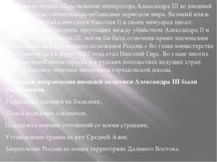 Внешняя политика. Царствование императора Александра III во внешней политике