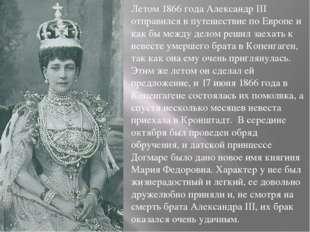 Летом 1866 года Александр III отправился в путешествие по Европе и как бы меж