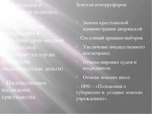 Земская контрреформа Замена крестьянской администрации дворянской - Сословный