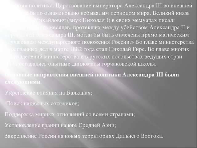 Внешняя политика. Царствование императора Александра III во внешней политике...