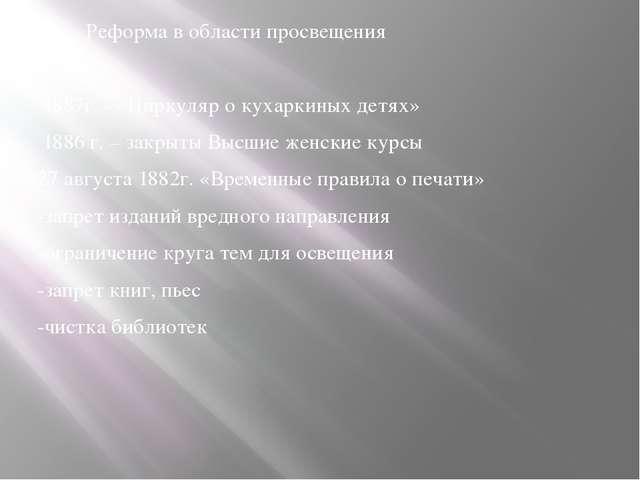 Реформа в области просвещения 1887г. - «Циркуляр о кухаркиных детях» 1886 г....
