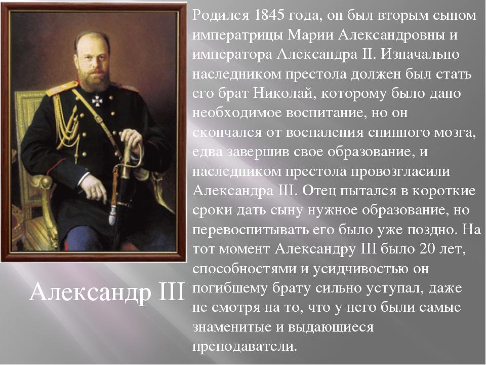 Александр III Родился 1845 года, он был вторым сыном императрицы Марии Алекса...