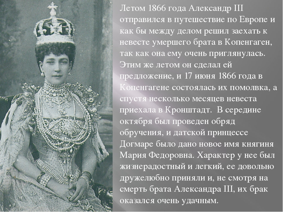 Летом 1866 года Александр III отправился в путешествие по Европе и как бы меж...