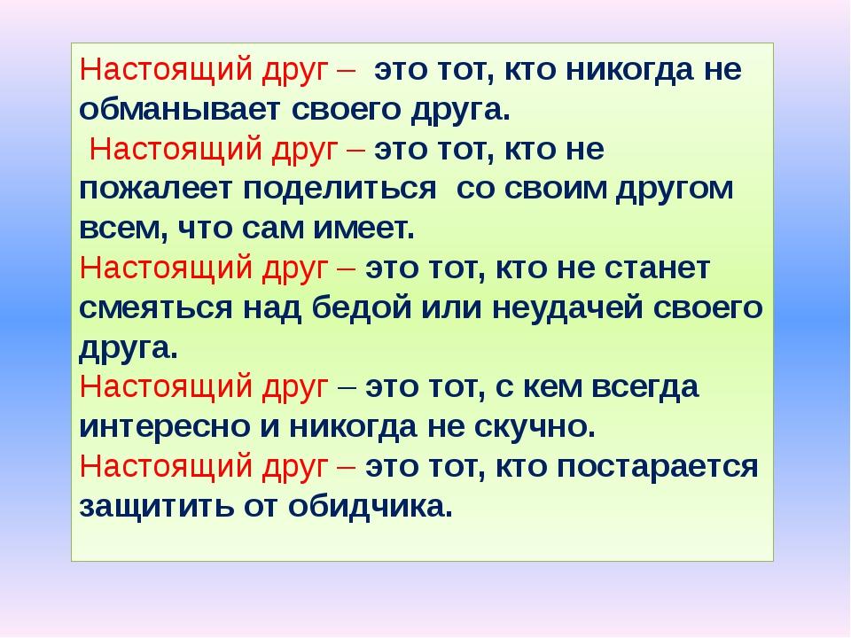 Настоящий друг – это тот, кто никогда не обманывает своего друга. Настоящий д...