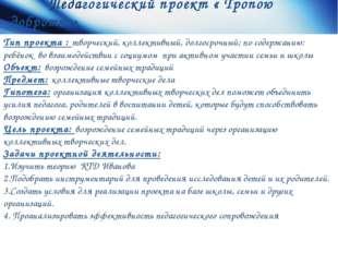 Педагогический проект « Тропою доброты » Тип проекта : творческий, коллектив
