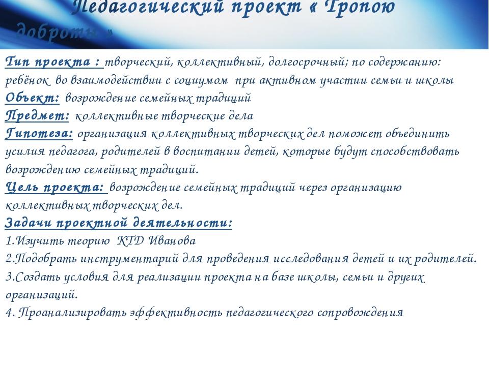 Педагогический проект « Тропою доброты » Тип проекта : творческий, коллектив...