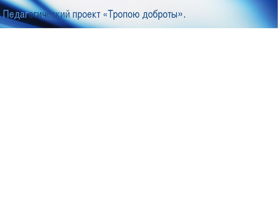 Педагогический проект «Тропою доброты».