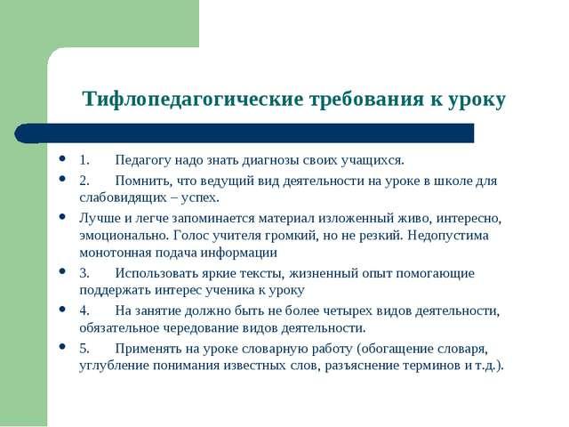 Тифлопедагогические требования к уроку 1.Педагогу надо знать диагнозы своих...
