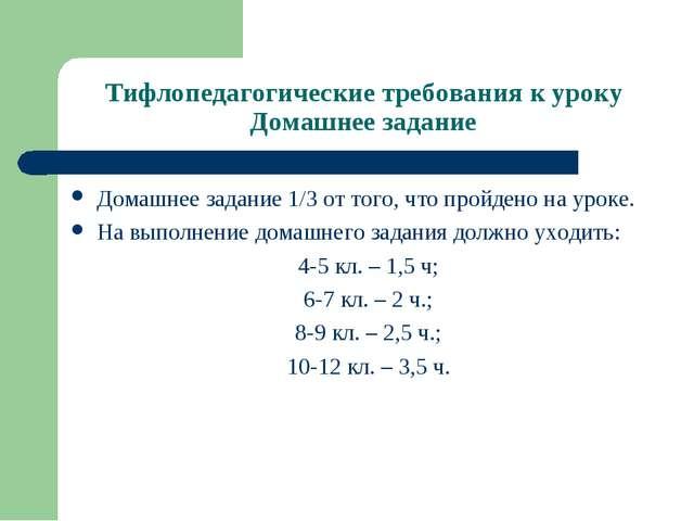 Тифлопедагогические требования к уроку Домашнее задание Домашнее задание 1/3...