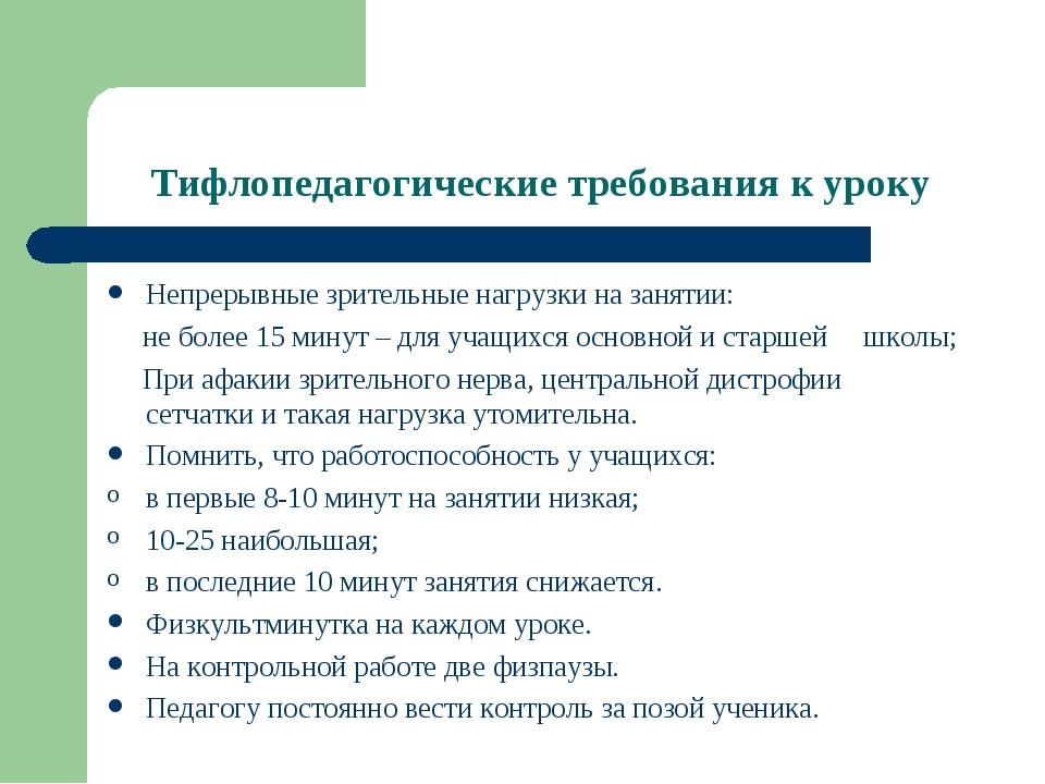 Тифлопедагогические требования к уроку Непрерывные зрительные нагрузки на зан...