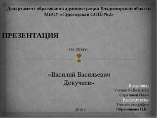 «Василий Васильевич Докучаев» Департамент образования администрации Владимирс