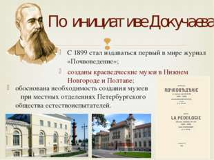 По инициативе Докучаева: С 1899 стал издаваться первый в мире журнал «Почвове