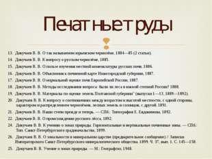 13. Докучаев В. В. О так называемом юрьевском чернозёме, 1884—85 (2 статьи).