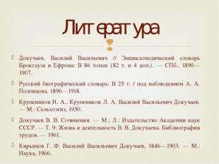 Докучаев, Василий Васильевич // Энциклопедический словарь Брокгауза и Ефрона: