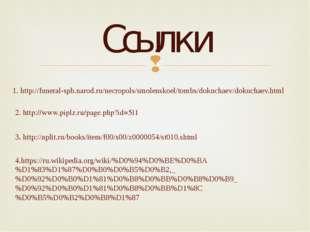 Ссылки 1. http://funeral-spb.narod.ru/necropols/smolenskoel/tombs/dokuchaev/d