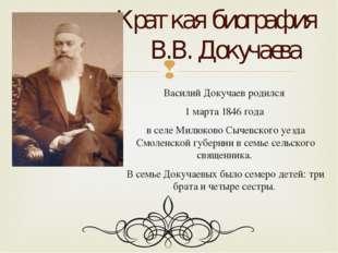 Василий Докучаев родился 1 марта 1846 года в селе Милюково Сычевского уезда С