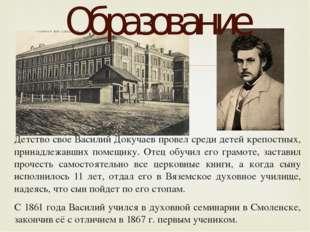 Детство свое Василий Докучаев провел среди детей крепостных, принадлежавших п
