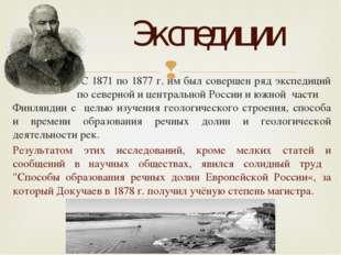 Экспедиции С 1871 по 1877 г. им был совершен ряд экспедиций по северной и цен
