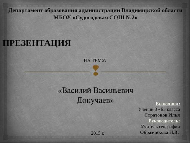 «Василий Васильевич Докучаев» Департамент образования администрации Владимирс...