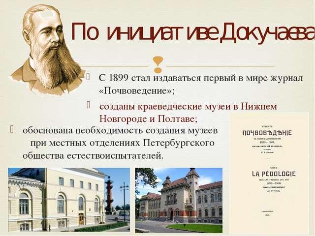 По инициативе Докучаева: С 1899 стал издаваться первый в мире журнал «Почвове...