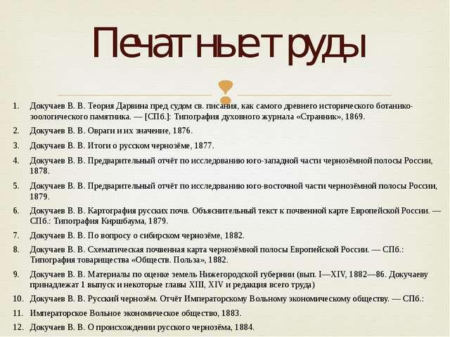 Печатные труды Докучаев В. В. Теория Дарвина пред судом св. писания, как сам...