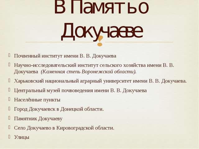 В Память о Докучаеве Почвенный институт имени В. В. Докучаева Научно-исследо...