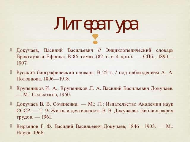 Докучаев, Василий Васильевич // Энциклопедический словарь Брокгауза и Ефрона:...