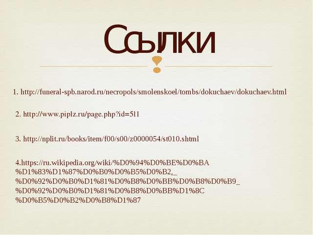 Ссылки 1. http://funeral-spb.narod.ru/necropols/smolenskoel/tombs/dokuchaev/d...