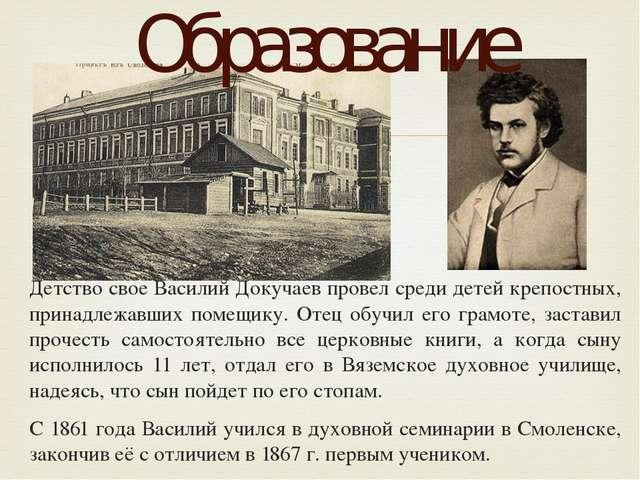 Детство свое Василий Докучаев провел среди детей крепостных, принадлежавших п...