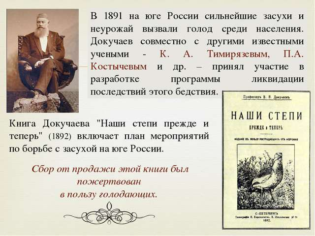 """Книга Докучаева """"Наши степи прежде и теперь"""" (1892) включает план мероприятий..."""