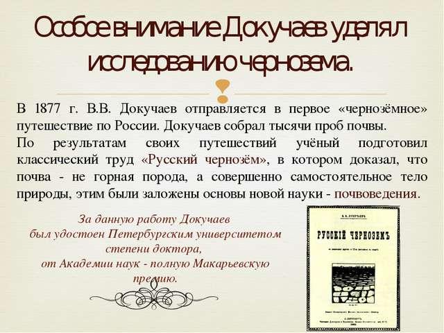 Особое внимание Докучаев уделял исследованию чернозема. В 1877 г. В.В. Докуча...