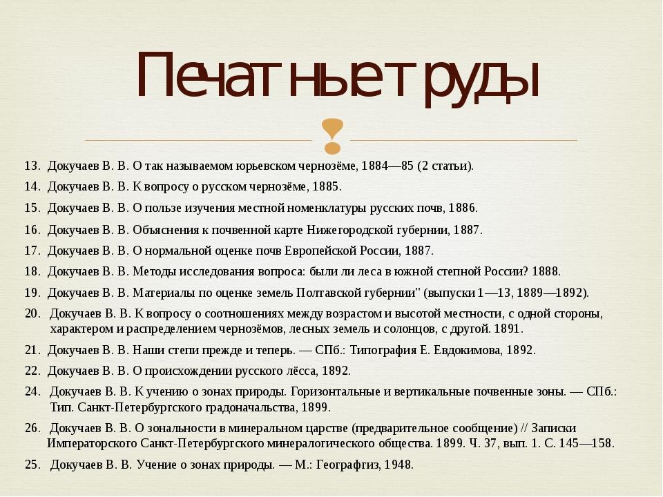 13. Докучаев В. В. О так называемом юрьевском чернозёме, 1884—85 (2 статьи)....